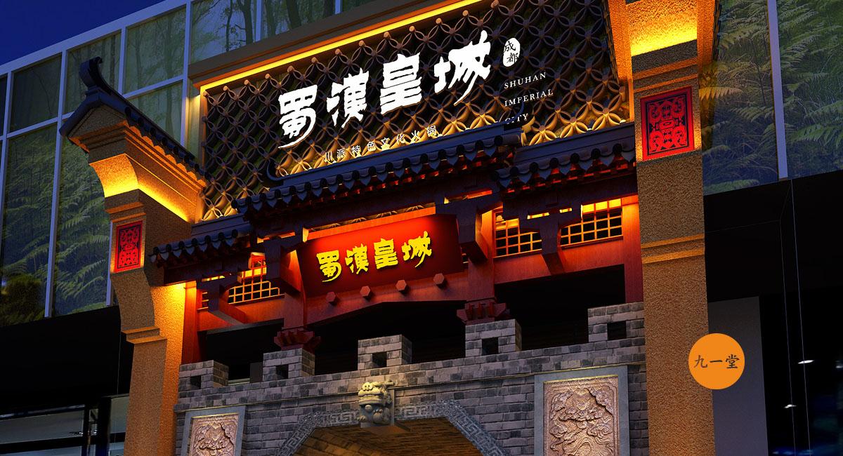 火锅店品牌策划设计 / 蜀汉皇城